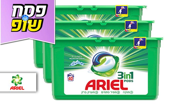 2 120 קפסולות ג'ל לכביסה אריאל ARIEL