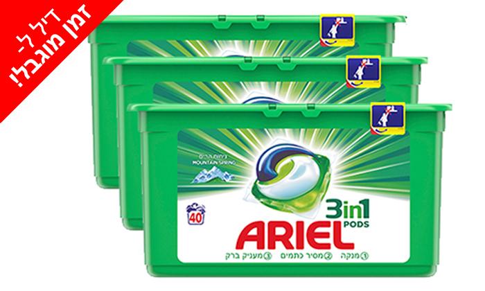 4 דיל לזמן מוגבל: 120 קפסולות ג'ל לכביסה אריאל ARIEL