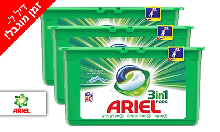 2 דיל לזמן מוגבל: 120 קפסולות ג'ל לכביסה אריאל ARIEL