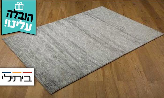 2 ביתילי: שטיח נאפל - משלוח חינם