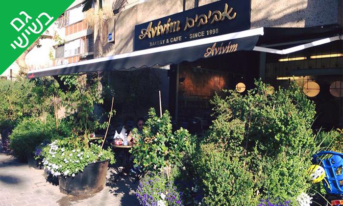 3 ארוחת בוקר בקפה אביבים Avivim Bakery & Cafe, רמת אביב