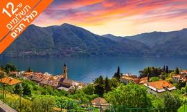 7 ימים בצפון איטליה כולל סוכות