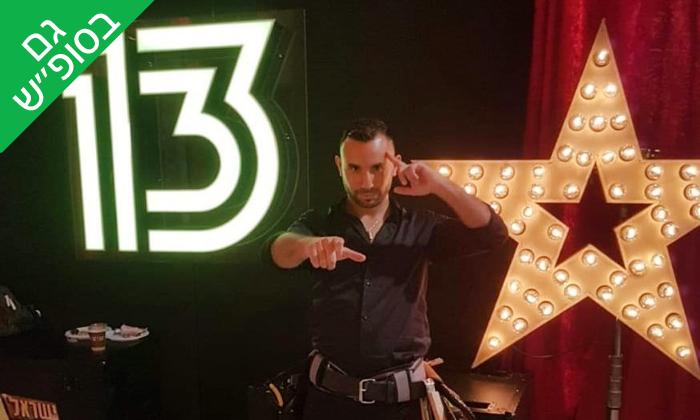 5 שי הקוסם - פעילות יום הולדת LIVE אונליין