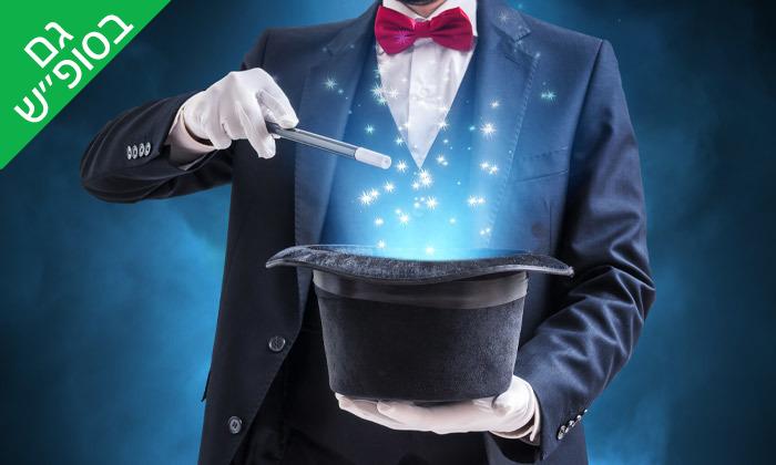 2 שי הקוסם - פעילות יום הולדת LIVE אונליין