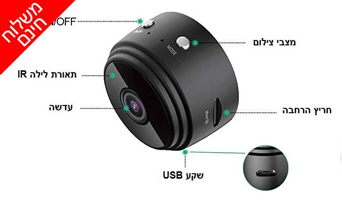 4 מצלמה אלחוטית זעירה - משלוח חינם