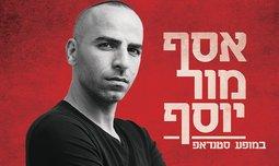 אסף מור יוסף במופע סטנדאפ