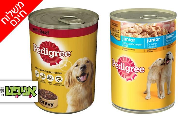 24 פחיות מזון לכלבים Pedigree