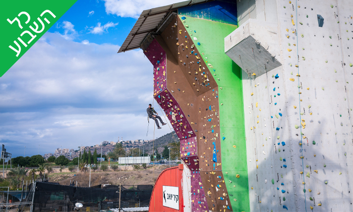 2 פארק אתגרי לכל המשפחה - קיר יואב, חיפה