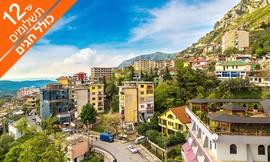 טיול באלבניה מקדוניה כולל חגים