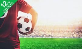 הליגה האיטלקית: רומא VS אינטר