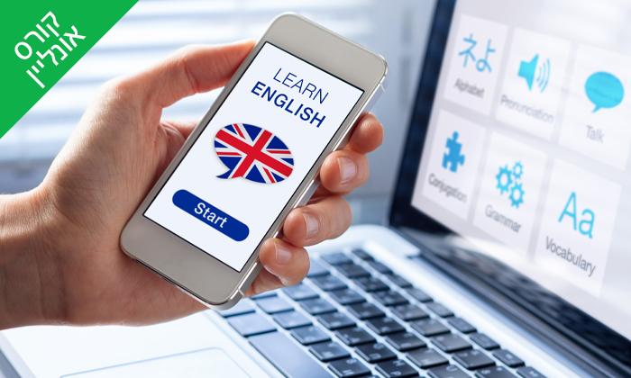 2 שיעורי אנגלית טלפוניים בברייט אינגליש