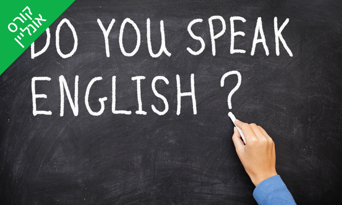 3 שיעורי אנגלית טלפוניים בברייט אינגליש