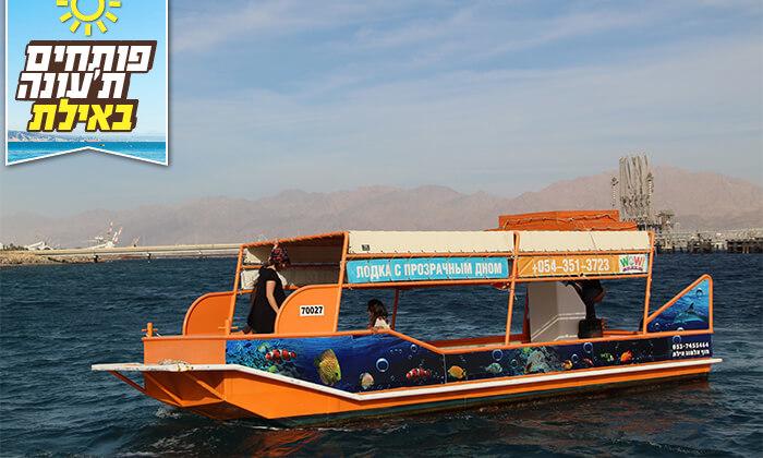 2 סירת זכוכית באילת - שייט קבוצתי עם 'המפלט הדרומי'