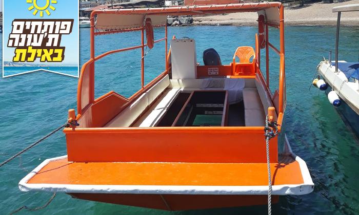 4 סירת זכוכית באילת - שייט קבוצתי עם 'המפלט הדרומי'