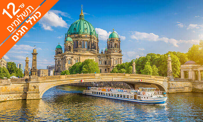 9 קיץ וסוכות בברלין - שופינג, אתרים וחיי לילה