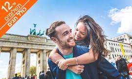 חופשה בברלין - קיץ או סוכות