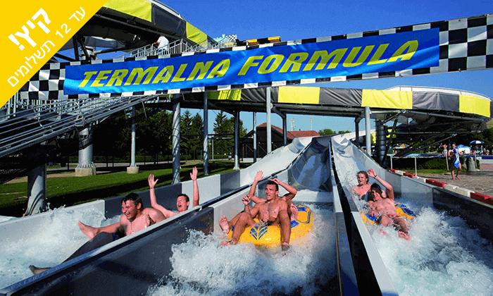 9 יולי-אוגוסט בסלובניה - מלון Terme Catez כולל פארק מים
