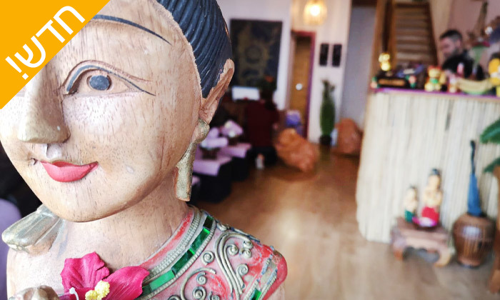 11 ספא במבו מסאז' תאילנדי, הוד השרון