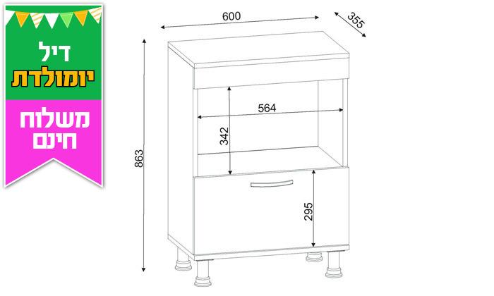 3 ארון שירות למטבח עם מקום למיקרו- משלוח חינם