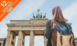 פסח בברלין - מלון מרכזי ומומלץ