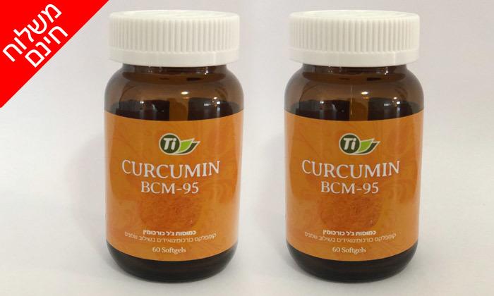 2 2 בקבוקי כורכומין CURCUMIN BCM-95 עם הפטנט היחודי - משלוח חינם