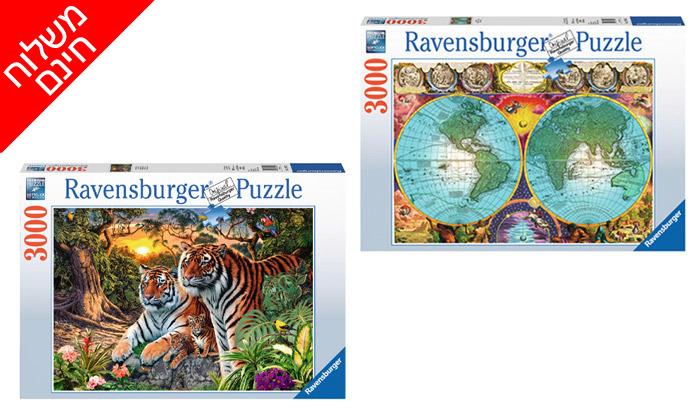 2 פאזלים 3000 חלקים Ravensburger Puzzle - משלוח חינם