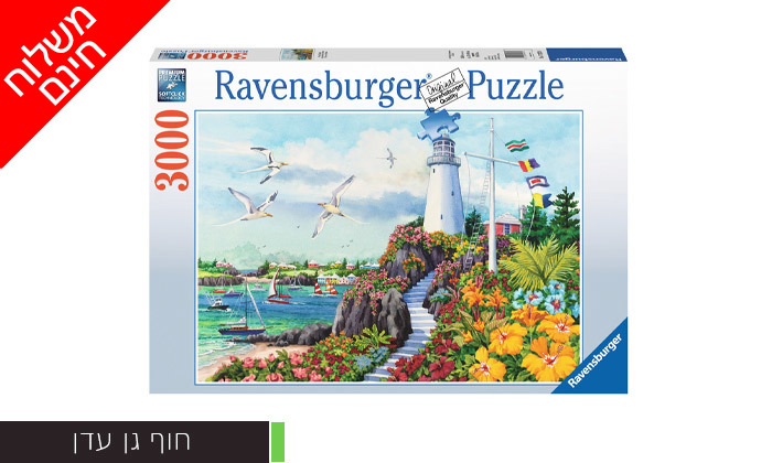 4 פאזלים 3000 חלקים Ravensburger Puzzle - משלוח חינם
