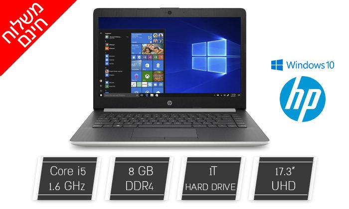 """2 מחשב נייד HP עם מסך """"17.3 - משלוח חינם"""