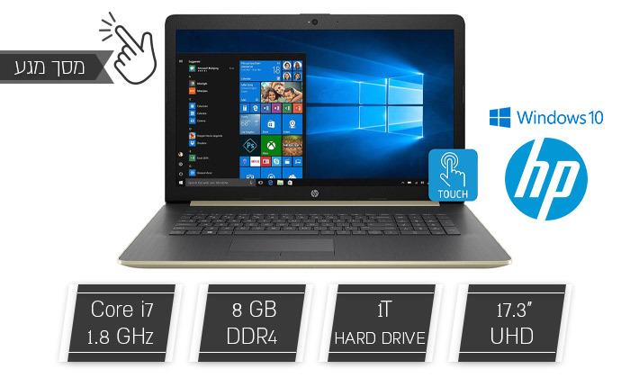 """2 מחשב נייד HP עם מסך מגע """"17.3 - משלוח חינם"""