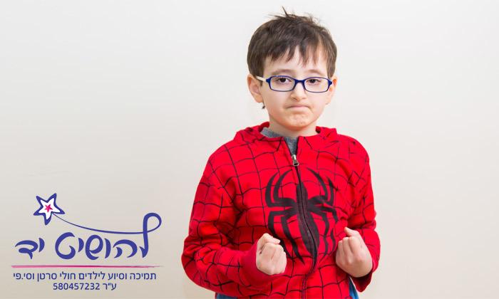 2 עמותת להושיט יד - קמפיין תרומה לנועם בן ה-11