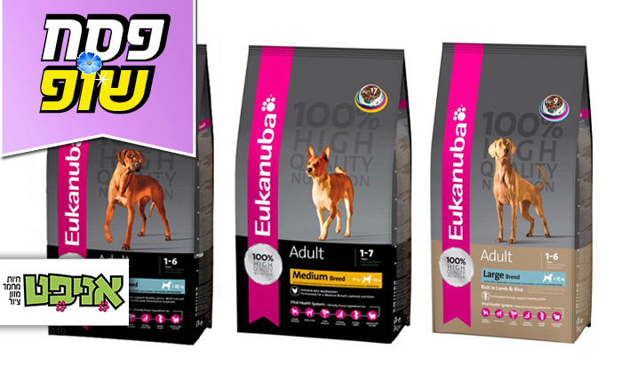 2 זוג שקי מזון לכלבים יוקונובה Eukanuba