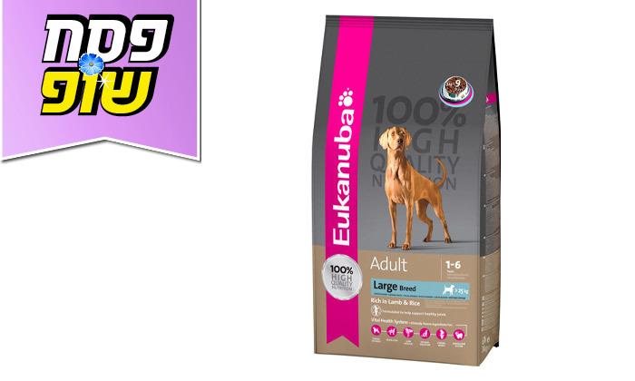 3 זוג שקי מזון לכלבים יוקונובה Eukanuba