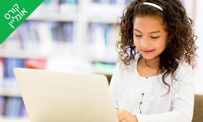 3 חוג אונליין לילדים - מרכז מצויינות online
