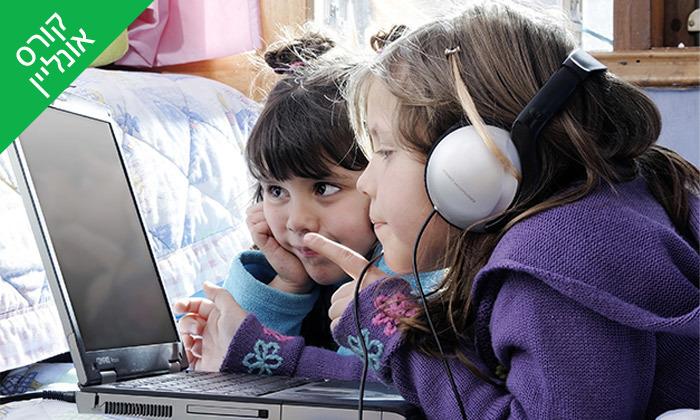 2 חוג אונליין לילדים - מרכז מצויינות online