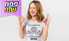 חולצת טי לאישה בהדפס קורונה