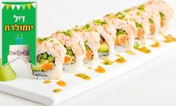 יוקו סושי - מגש סושי במשלוח
