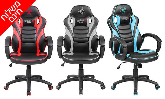 2 כיסא לגיימרים SPIDER X - משלוח חינם