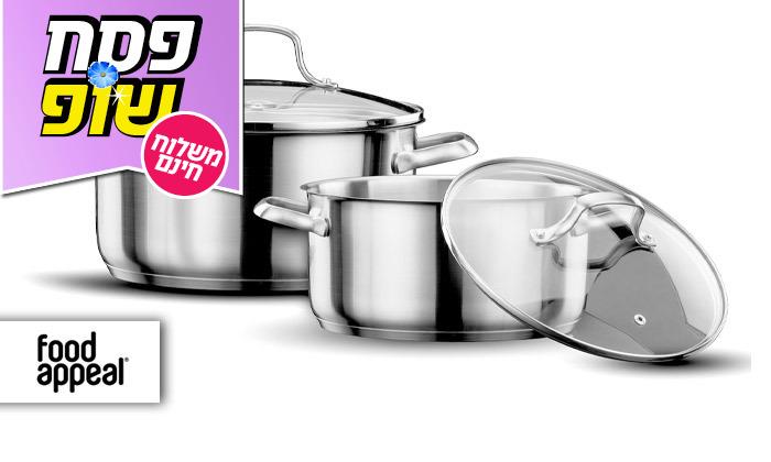 2 סט סירים 4 חלקים Food Appeal - משלוח חינם