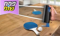 ערכת פינג פונג לשולחן הביתי