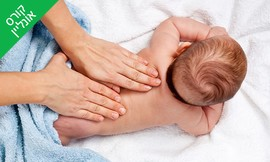 סדנת עיסוי תינוקות אונליין