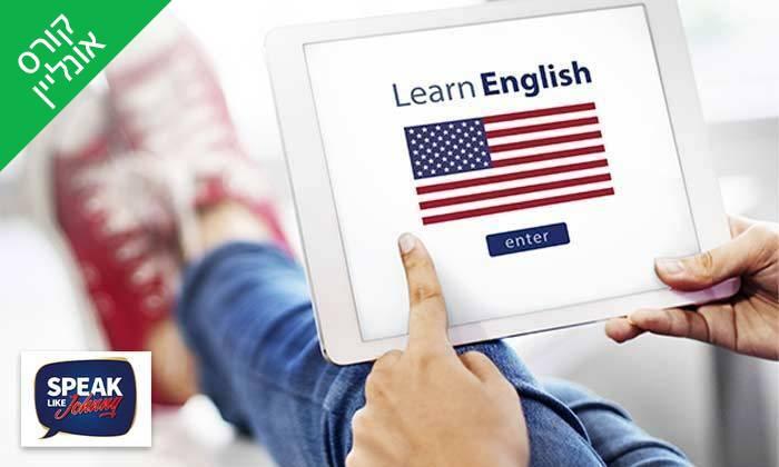 2 קורס אנגלית טלפוני ואונליין באתר Speak Like Johnny