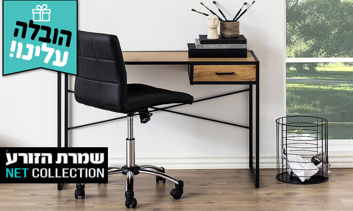 2 שמרת הזורע: שולחן כתיבה דגם 'קוסמוס' - משלוח חינם