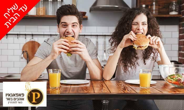 2 ארוחה משפחתית כשרה ב-Take Away ממסעדת פאפאגאיו - משלוח חינם בירושלים