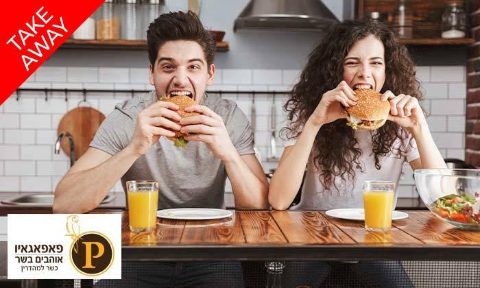 2 ארוחת המבורגר זוגית או משפחתית כשרה ב-T.A מפאפאגאיו, ירושלים