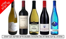 משלוח 5 בקבוקי יין משר המשקאות