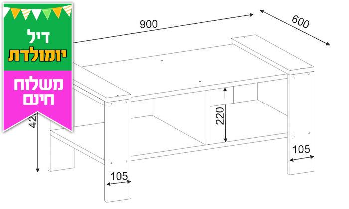 3 שולחן סלון עם מדף - משלוח חינם