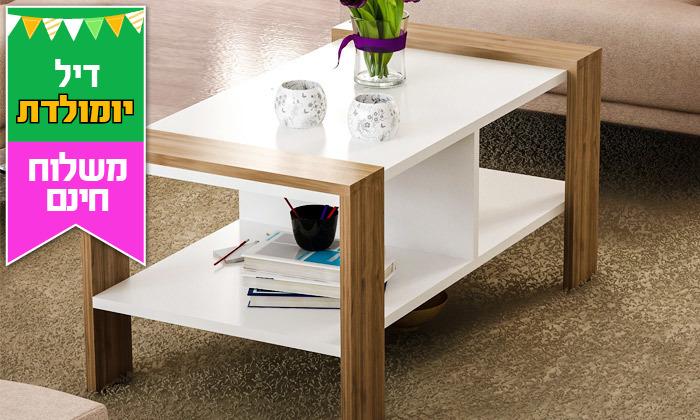 4 שולחן סלון עם מדף - משלוח חינם