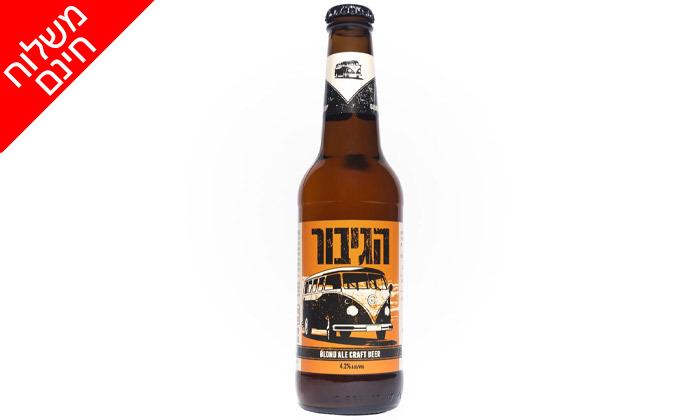 7 מארז  24 בקבוקי בירה ממבשלת הגיבור במשלוח חינם משר המשקאות
