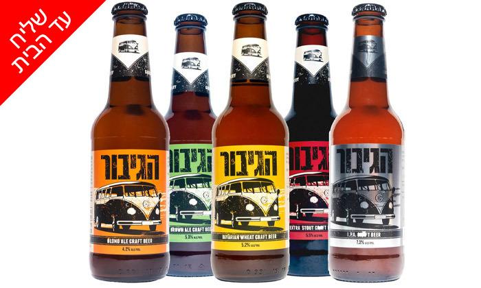 8 מארז  24 בקבוקי בירה ממבשלת הגיבור במשלוח חינם משר המשקאות