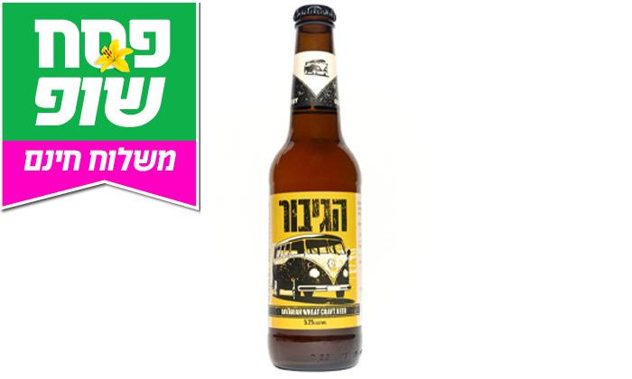 3 מארז  24 בקבוקי בירה ממבשלת הגיבור במשלוח חינם משר המשקאות